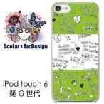 iPod touch 6 スカラー ScoLar ケース カバー 不思議なおもしろキャラクターとメッセージ アイポッド タッチ かわいい デザイナー ブランド
