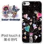ショッピングiPod iPod touch 6 スカラー ScoLar ケース カバー 宇宙 宇宙柄 ファンキー ハート アイポッド タッチ かわいい デザイナー ブランド