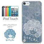 iPod touch 5 スカラー ScoLar ケース カバー スカラー デニムのScoLarちゃん アイポッド タッチ かわいい デザイナー ブランド