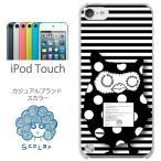 iPod touch 5 スカラー ScoLar ケース カバー ふくみん 白黒ボーダー アニマル柄 アイポッド タッチ かわいい デザイナー ブランド