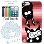 iPod touch 5 スカラー ScoLar ケース カバー うさぎ ラビル フクミン コラボ レッド アイポッド タッチ かわいい デザイナー ブランド