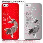 iPhone SE 和柄 鯉 名入れ iphone カバー ケース 広島 カープ 女子 カスタム オリジナル オーダーメイド iphoneケース
