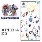 Xperia Z5 SO-01H スカラー ScoLar ケース カバー 猫とファッション グラフフィティ 猫柄 かわいい デザイナー ブランド