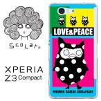 Xperia Z3 Compact SO-02G スカラー ScoLar SO02G ケース カバー ふくみん LOVE & PEACE アニマル柄 エクスペリア かわいい デザイナー ブランド