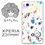 Xperia Z3 Compact SO-02G スカラー ScoLar SO02G ケース カバー 猫とファッション グラフフィティ 猫柄 エクスペリア かわいい デザイナー ブランド