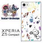 Xperia Z5 Compact SO-02H スカラー ScoLar ケース カバー 猫とファッション グラフフィティ 猫柄 かわいい デザイナー ブランド