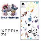 Xperia Z4 SOV31 スカラー ScoLar ケース カバー 猫とファッション グラフフィティ 猫柄 エクスペリア かわいい デザイナー ブランド
