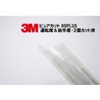 AE86 レビン トレノ 用 透明断熱フィルム3Mピュアカット89・運転席/助手席2面・車種別カット済