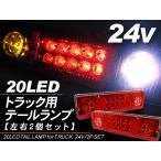 トラック用 LED テールランプ LED20灯 12V 24V 対応 バックランプ ウィンカー付 トラック用品 外装パーツ