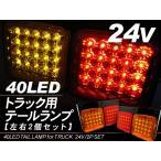 LED テールランプ LED40灯 12V 24V ウィンカー付 トラック用品 外装パーツ