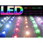 ショッピングLED LEDテープライト LED モール 18灯/30cm  2本セット デイライト アイライン