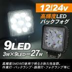 LED作業灯 トラック バックホー リフト 積載 バックフォグ