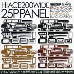 ショッピングハイエース ハイエース 200系 ワイド用 インテリアパネル 25P セット パーツ 200 1台分 内装パーツ