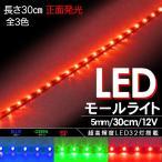 ショッピングLED LEDテープライト ナイトライダータイプ  LEDモールライト 32LED/極細5mm/流れる3色