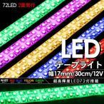 ショッピングLED LEDテープライト 2面発光/72LED/30cm LED モール  2本セット
