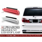 アルファード 10系 LED ハイマウント ストップランプ スモール連動タイプ