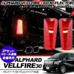 アルファード30 LED リフレクター 反射板 スモール ブレーキ連動 外装 カスタム パーツ バックドア リアバンパーリフレクター 外装パーツ