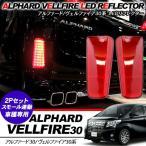 ヴェルファイア 30 LED リフレクター 反射板 バックドア リアバンパー リフレクターライト スモール ブレーキ連動 外装パーツ