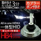 HB4 HIDキット バラスト一体型 オールインワンタイプ 35W/6000K