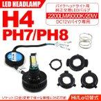 ショッピングLED バイク用 LEDヘッドライト H4/PH7/PH8 リレーレス  20W HI/LO切替/スイング式 オートバイ ヘッドライト