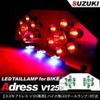 スズキ NEWアドレス V125S バイク用 LED テールランプ ナンバー灯付き