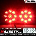 ヤマハ マジェスティ 4HC バイク用 LED テールランプ ブレーキランプ LED カスタム パーツ