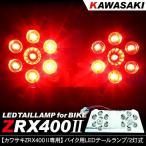 カワサキ ZRX400 1100 1200 バイク用 LED テールランプ ナンバー灯付き