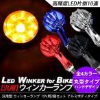 LED ウインカー バイク用 2個セット LED24灯 丸柄 ドクロハンド アメリカン オフロード スクーター バイク用
