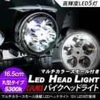 バイク用 LEDヘッドライト 汎用 ヘッドランプ Hi/Low切替 丸型 16.5cm バイク カスタムパーツ マルチカラー ポジション 5300k