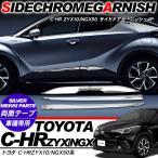 トヨタ CHR パーツ サイドガーニッシュ サイドモール サイドリップガーニッシュ ZYX10/NGX50 外装パーツ