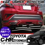 トヨタ CHR パーツ リアバンパープロテクター バンパーガーニッシュ バンパーモール ZYX10/NGX50 メッキ 外装パーツ