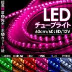 ショッピングLED LED チューブ チューブライト 60cm/12V/超高輝度防水 片側配線 LEDチューブ