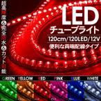 ショッピングLED LEDチューブ チューブライト 12V/120cm/超高輝度防水 両端配線タイプ