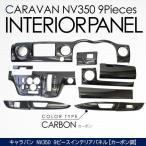 NV350 キャラバン インテリアパネル 9Pセット カーボン 内装 パーツ