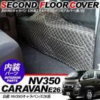 NV350 キャラバン E26系 パーツ レザー バックフロアカバー セカンドフロア デッキカバー 黒キルト 白キルト