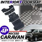 NV350 キャラバン E26用 フロアマット 黒灰 4P 一台分 車内マット 標準 内装パーツ