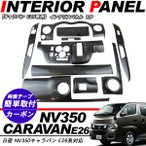 NV350 キャラバン E26 ワイド インテリ