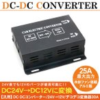 トラック用品 DCDC コンバーター 24V-12V デコデコ コンバーター 変換器 25A対応 DC24V-DC12V 車 変電器