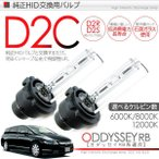 オデッセイRB系 D2C HIDバルブ (3000K/6000K/8000K/12000K) HID バーナー