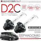 ショッピングステップワゴン ステップワゴン RG系 D2C HIDバルブ (3000K/6000K/8000K/12000K) HIDバーナー