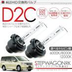 ショッピングステップワゴン ステップワゴン RK系 D2C HIDバルブ (3000K/6000K/8000K/12000K) HIDバルブ