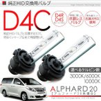 ショッピングアルファード アルファード 20 D4C HIDバルブ HIDバーナー 35w D4R/D4S対応 (3000K/4300K/6000K/8000K/10000K)