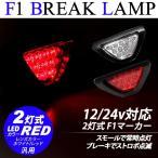 F1マーカーランプ 12V/24V 兼用 2灯式 ストロボ リフレクター ワイト/レッド