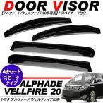 アルファード20/ヴェルファイア20  サイド ドアバイザー スモーク 1台分セット 純正タイプ バイザー GGH20/25W系 外装パーツ