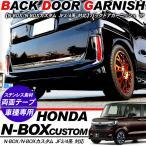 ショッピング新型 新型 NBOX N-BOX バックドアガーニッシュ リアゲートトリム リアゲートガーニッシュ メッキ カスタム JF3/JF4 外装パーツ