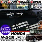 新型 NBOX N-BOX カスタム ドアノブカバー メッキ ドアハンドルカバー ドアノブ ガーニッシュ メッキパーツ JF3/JF4 外装パーツ
