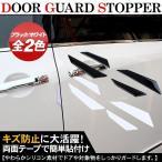 ドアガード/ドアエッジプロテクター キズ防止 4Pセット ホワイト/ブラック キズ防止 ドア ヘコみ