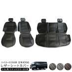 ショッピングハイエース ハイエース 200系 シートカバー SGL用 ブラック 1台分セット 皮シート レザーシートカバー 標準/ワイド 内装パーツ