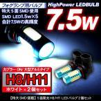 ショッピングLED LED バルブ H8/H11 フォグランプ 汎用 7.5W/SMD 特大5面/前面 プロジェクターレンズ使用 2個セット