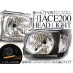 ハイエース 200系 3型 パーツ ヘッドライト LED デイライト アイライン付き 標準 ワイド用 DX SGL 純正タイプ 外装パーツ